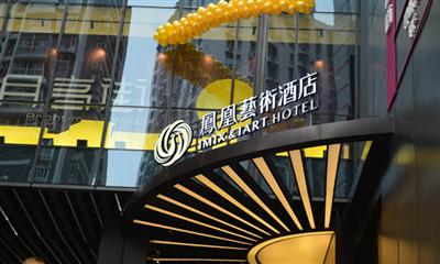 全球首家凤凰艺术酒店开业 落地重庆朝天门