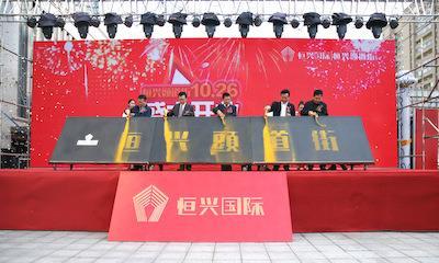 九宜城在管项目长春恒兴头道街盛大开业 打造邻里式商业综合体典范!