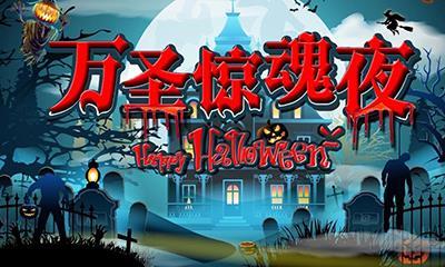 """鬼屋、恐龙、花海、真人秀   万圣节上海各商场打起""""鬼主意"""""""