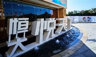 郑州北城市微度假休闲商业——恒大·悦天下开街