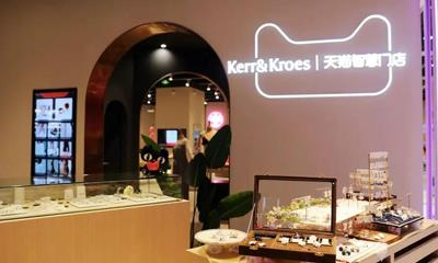 Kerr&Kroes版天猫智慧门店:不止提升了销售业绩!