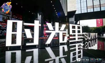 """保利时光里・广州荣获""""年度人气体验式购物中心""""大奖"""