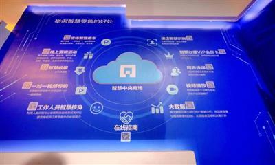 中央商场集团智慧零售战略成功落地 拉开数字化革新大幕