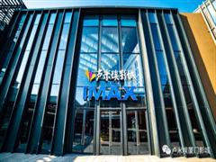 卢米埃影城福建首家IMAX影城在厦门宝龙一城开业