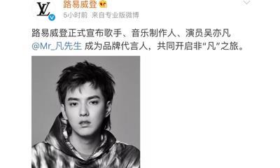 "LV宣布吴亦凡为品牌代言人 要分流Gucci的""流量""?"