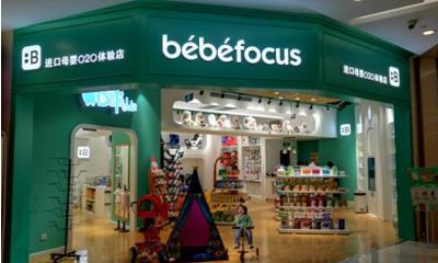 bébéfocus贝卡母婴融资总额近千万元 预计年底落地100家店