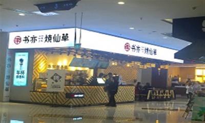 新店速递丨书亦烧仙草入驻中大国际购物中心
