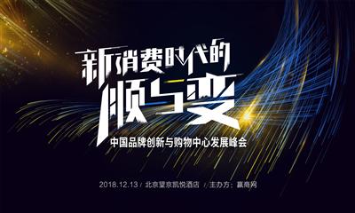 中国品牌创新与购物中心发展论坛年终来袭!