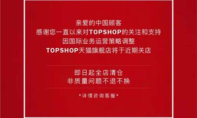 "TOPSHOP将关闭天猫旗舰店 英国快时尚品牌在华为何""熬不下去""?"