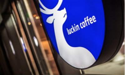 瑞幸咖啡快速发展 西安市场年底将开业50家门店