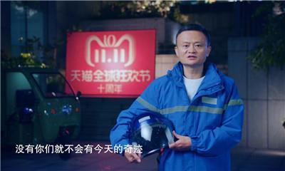 """马云""""现身"""":天猫双11是中国人创造、全世界认同的节日"""