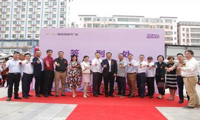 彩生活时代广场正式开业 首日客流量破8万 营业额超170万