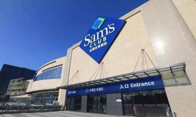 山姆会员店在华首次实行会籍分级制 零售业会籍制度将日趋多元化