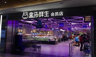 盒马鲜生云南首店进驻昆明大悦城 全国门店将超100家