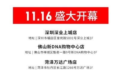 优衣库双11夺天猫男女装销冠 5家新店11月16日开业