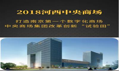 82岁中央商场历久弥新,打造南京第一家数字化商场