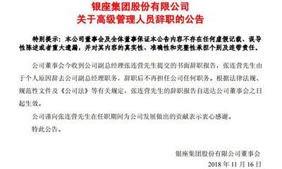 银座股份副总经理张连营辞职 上任仅1个月!