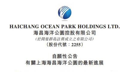 上海海昌海洋公园11月16日正式开业 三亚项目将于年底试运营