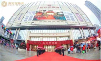 盛大开业   西安康复路商圈时尚新进阶 东方亿象城华丽上线