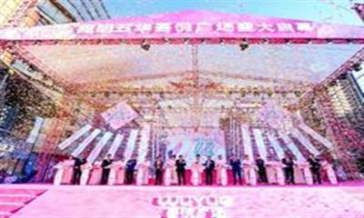 昆明五华吾悦广场11月16日盛大启幕 28.75万客流创昆明商业新繁华!