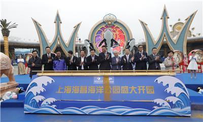 上海海昌海洋公园开业 本土主题公园如何比肩迪士尼?
