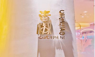 春椒李辰:以女性视角解读心式川菜