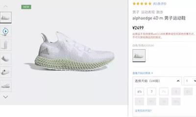 阿迪开卖还不能完全量产的3D打印鞋 中国市场分到1万双!