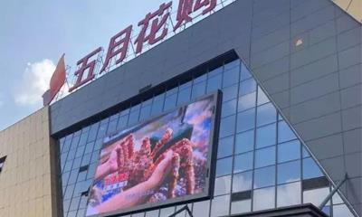 盒小马江苏省内再下一城 张家港首店亮相五月花广场