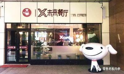 京东未来餐厅VS盒马机器人餐厅:双方各有什么异同价值?