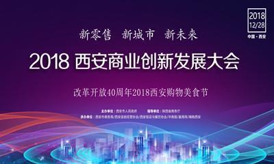 致敬改革开放40周年 2018西安商业创新发展大会即将启幕