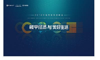 中海商务:楼宇经济为城市未来带来美好生活