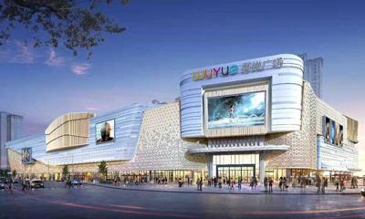 泰兴吾悦广场11月23日开业 永辉超市、星轶影城、C&A等进驻