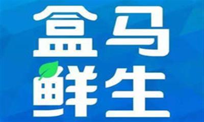 """盒马CEO侯毅就""""标签门""""发致歉信:上海区总经理就地免职"""