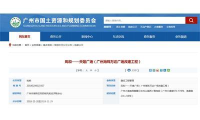 广州天雄广场将变身海珠万达广场 预计明年年底开业