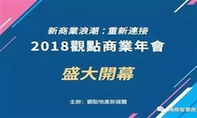昨夜,中国商业地产TOP100出炉,海鼎占据商业地产信息化高端市场