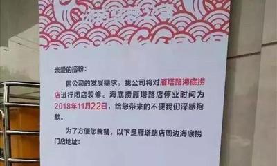 海底捞西安首店11月22日停业 因城市规划调整