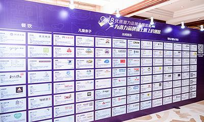 众多新兴品牌携手第六届西南峰会
