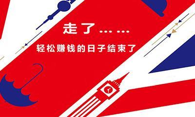 撤离、亏损……细数这些年败走中国的英国品牌们!
