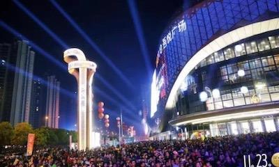 开业客流31.76万 松雅湖吾悦成为星沙最美购物中心