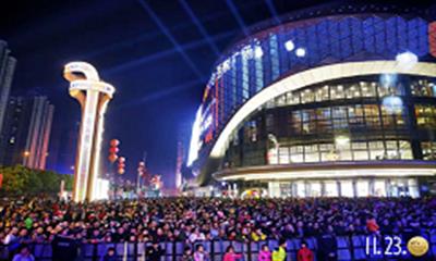 开业客流31.76万 松雅湖吾悦广场11月23日盛大开业