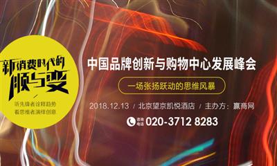 众多餐饮品牌确认出席2018中国品牌创新与购物中心发展峰会