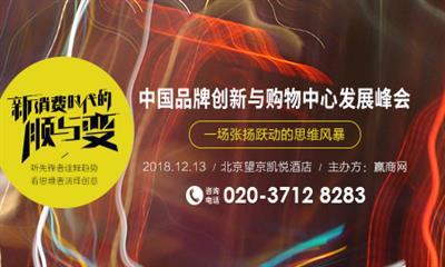 知名投资人齐聚中国品牌创新与购物中心发展峰会