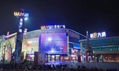 贵州首座吾悦广场落地贵阳清镇 系全国第89座