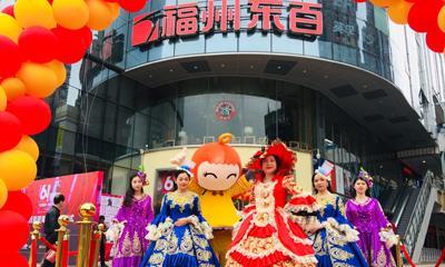 东百集团61周年庆营业额及预售卡销售双双破亿