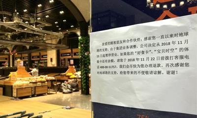 地球港走了、盒马鲜生来了 青岛的新零售之路走得顺利吗?