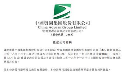"""多元业务格局成形 奥园更名为""""中国奥园集团股份有限公司"""""""