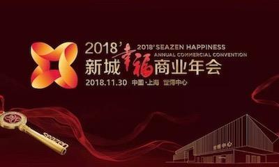 """2018'新城商业年会明天启幕 众品牌大咖为""""幸福商业""""发声助阵"""