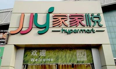 北家家悦、南永辉 两家生鲜超市战略有何差异?