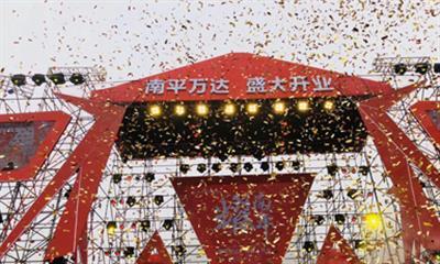 11月30日福建第14座万达广场  南平万达广场正式开业