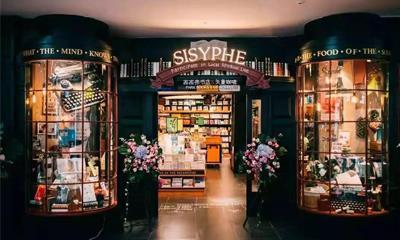 西西弗3家新店即将开业 包头首店落户苏宁广场